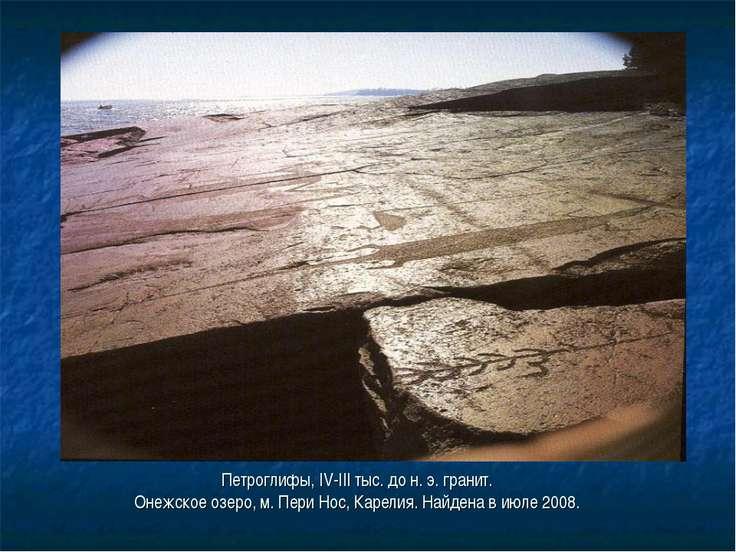 Петроглифы, IV-III тыс. до н. э. гранит. Онежское озеро, м. Пери Нос, Карелия...