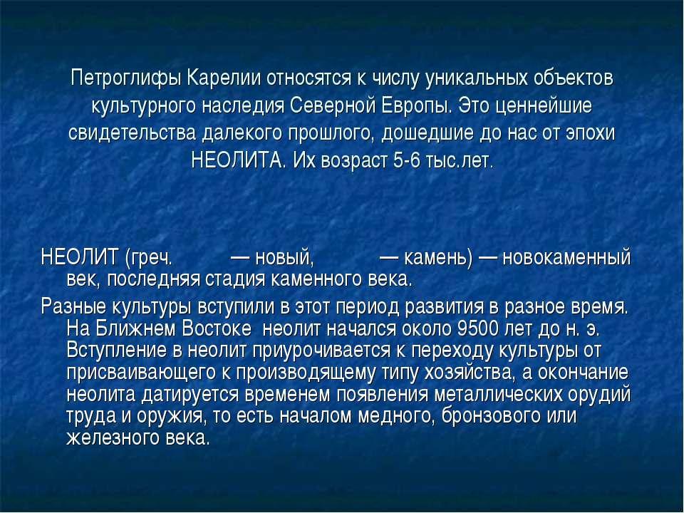 Петроглифы Карелии относятся к числу уникальных объектов культурного наследия...