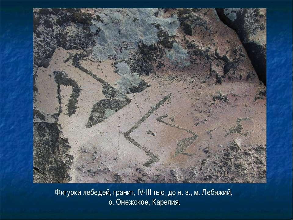 Фигурки лебедей, гранит, IV-III тыс. до н. э., м. Лебяжий, о. Онежское, Карелия.
