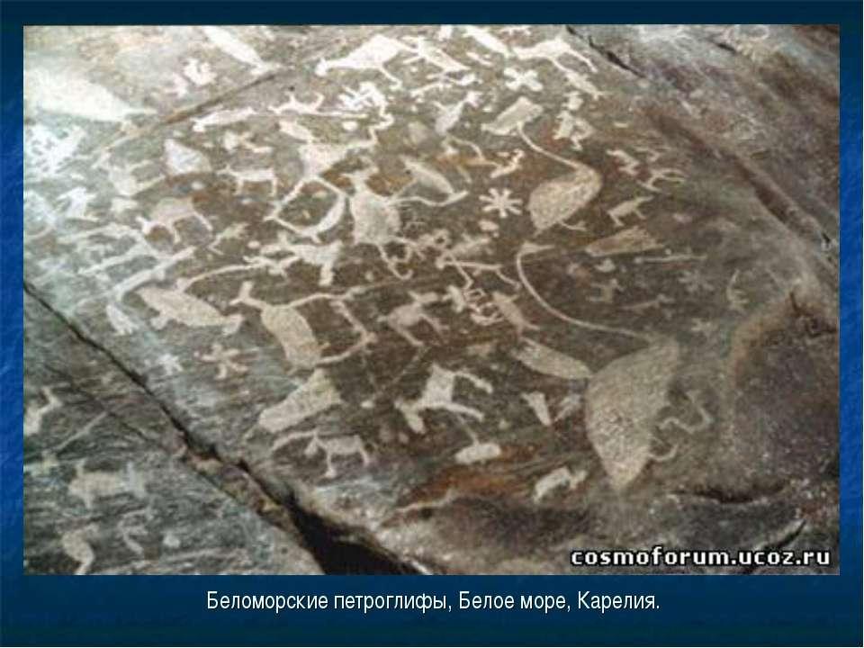 Беломорские петроглифы, Белое море, Карелия.