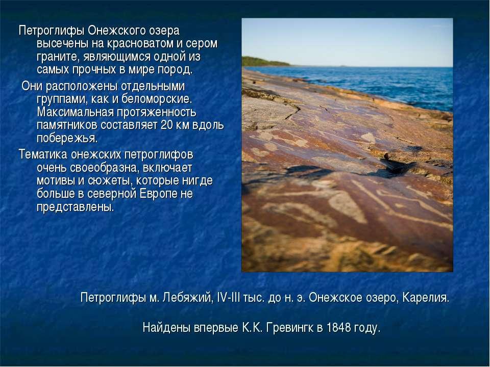 Петроглифы м. Лебяжий, IV-III тыс. до н. э. Онежское озеро, Карелия. Найдены ...
