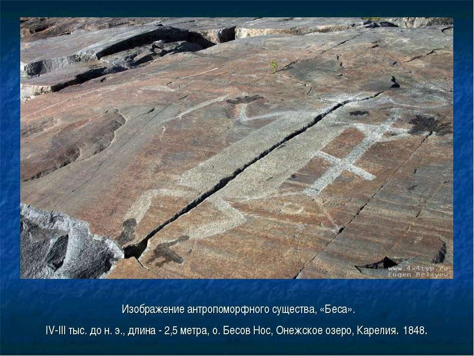 Изображение антропоморфного существа, «Беса». IV-III тыс. до н. э., длина - 2...