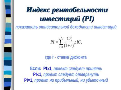 Индекс рентабельности инвестиций (PI)