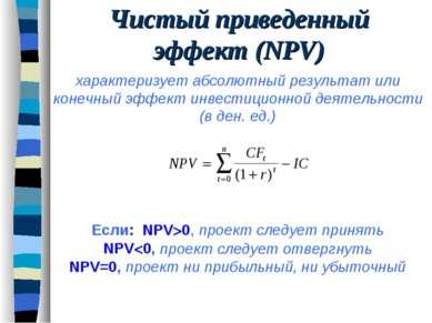 Чистый приведенный эффект (NPV)