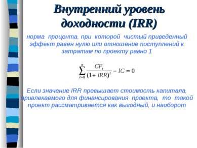 Внутренний уровень доходности (IRR)