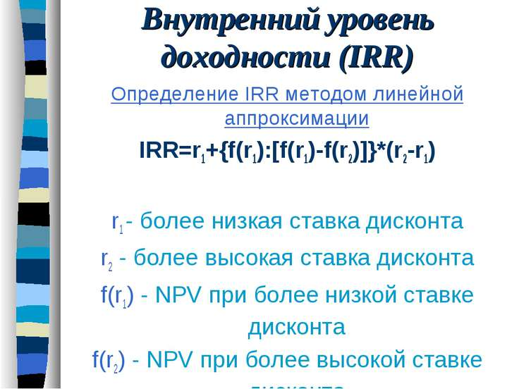 Внутренний уровень доходности (IRR) Определение IRR методом линейной аппрокси...