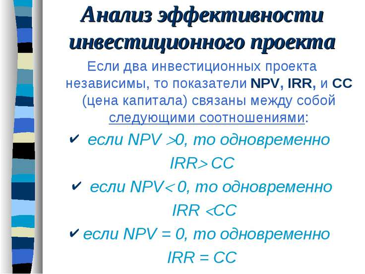 Анализ эффективности инвестиционного проекта Если два инвестиционных проекта ...
