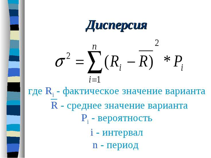 Дисперсия где Ri - фактическое значение варианта R - среднее значение вариант...