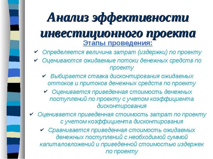 Анализ эффективности инвестиционного проекта Этапы проведения: Определяется в...