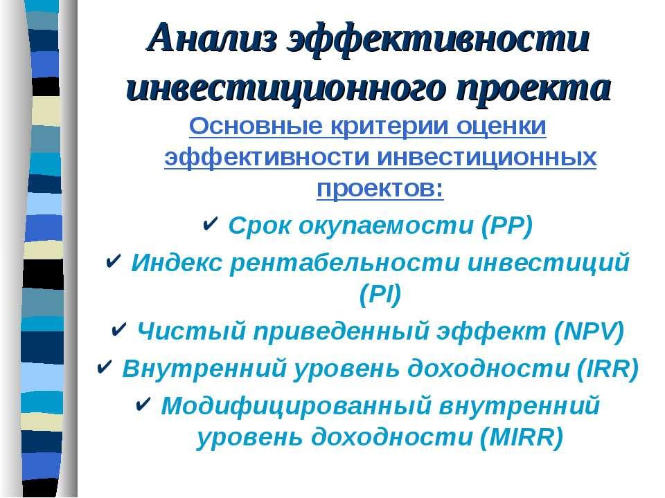 Анализ эффективности инвестиционного проекта Основные критерии оценки эффекти...