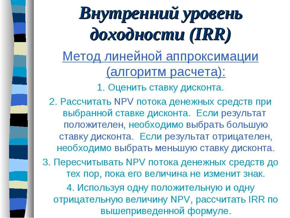 Внутренний уровень доходности (IRR) Метод линейной аппроксимации (алгоритм ра...