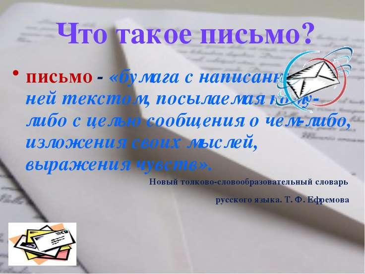 Что такое письмо? письмо - «бумага с написанным на ней текстом, посылаемая ко...