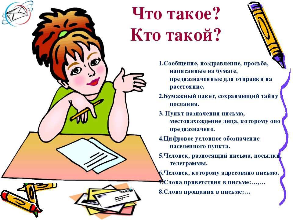 Что такое? Кто такой? 1.Сообщение, поздравление, просьба, написанные на бумаг...