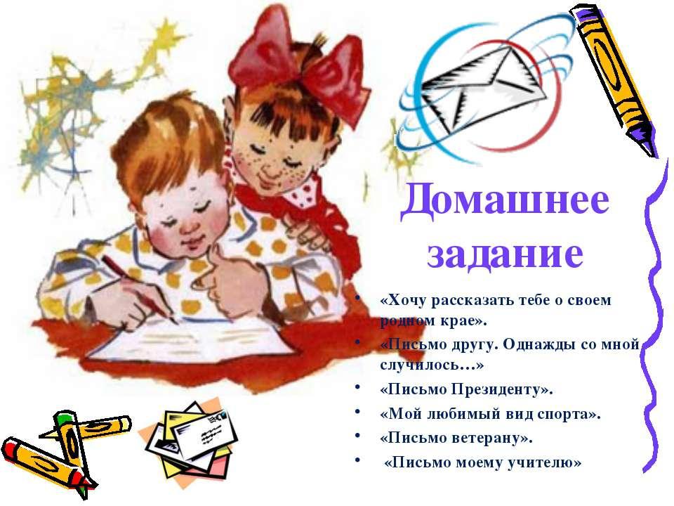 Домашнее задание «Хочу рассказать тебе о своем родном крае». «Письмо другу. О...