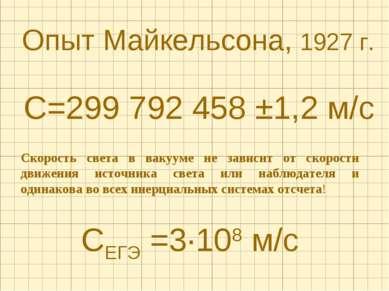 С=299 792 458 ±1,2 м/с СЕГЭ =3·108 м/с Скорость света в вакууме не зависит от...
