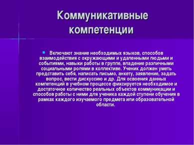 Коммуникативные компетенции Включают знание необходимых языков, способов взаи...