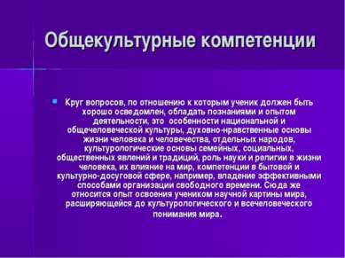 Общекультурные компетенции Круг вопросов, по отношению к которым ученик долже...