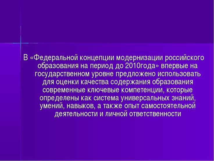 В «Федеральной концепции модернизации российского образования на период до 20...