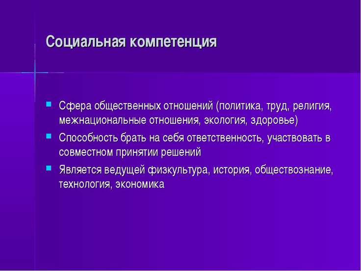 Социальная компетенция Сфера общественных отношений (политика, труд, религия,...