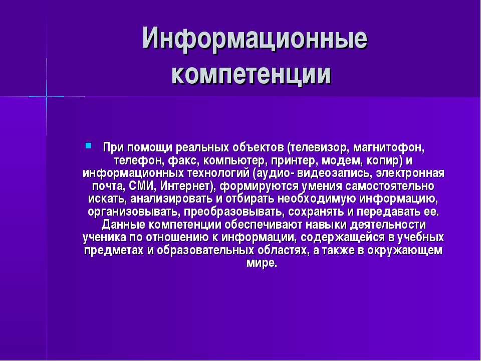 Информационные компетенции При помощи реальных объектов (телевизор, магнитофо...