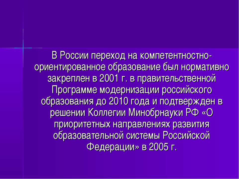 В России переход на компетентностно-ориентированное образование был нормативн...