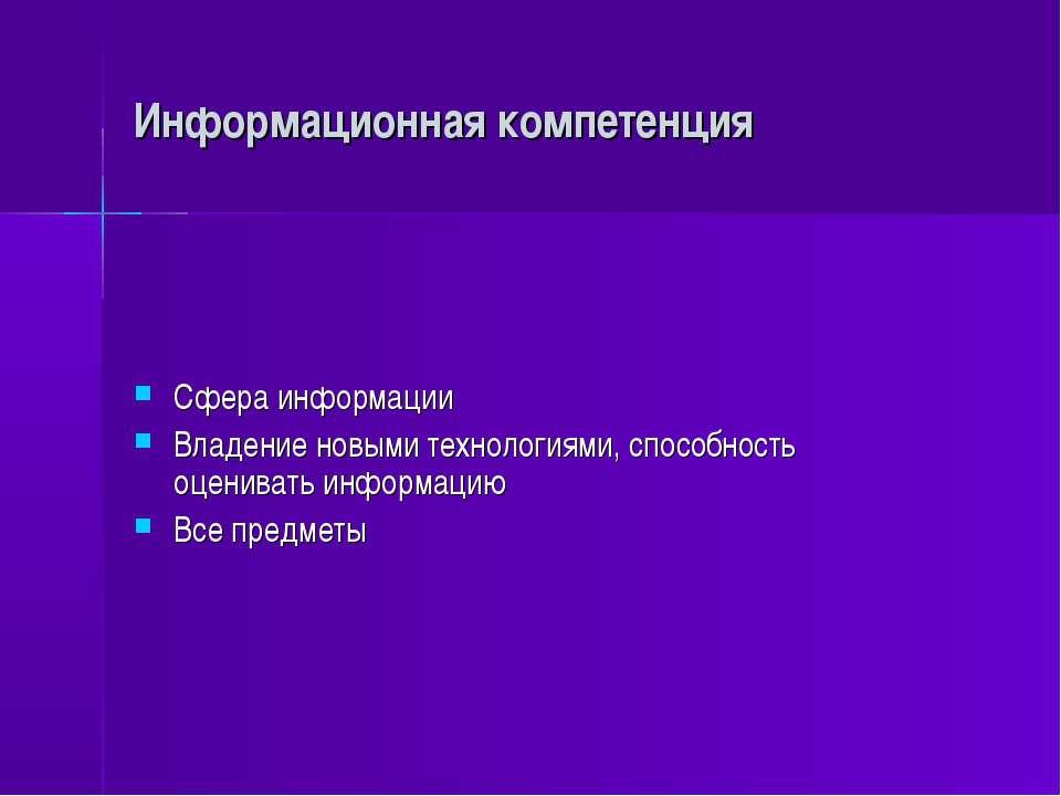 Информационная компетенция Сфера информации Владение новыми технологиями, спо...