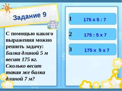 Задание 9 С помощью какого выражения можно решить задачу: Балка длиной 5 м ве...