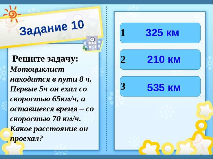 Задание 10 Решите задачу: Мотоциклист находится в пути 8 ч. Первые 5ч он ехал...