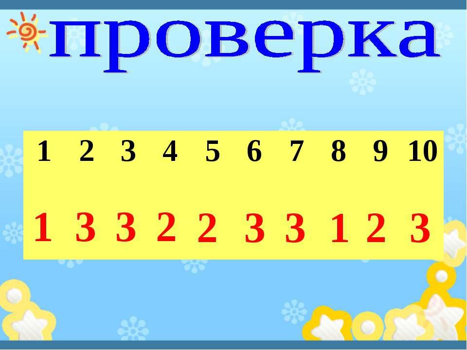 1 3 3 2 2 3 3 1 2 3 1 2 3 4 5 6 7 8 9 10