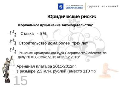 15 Юридические риски: Формальное применение законодательства: Ставка - 5 % Ст...