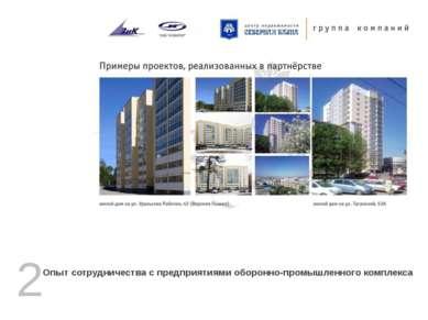 2 Опыт сотрудничества с предприятиями оборонно-промышленного комплекса