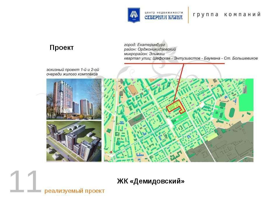 11 реализуемый проект Проект ЖК «Демидовский»