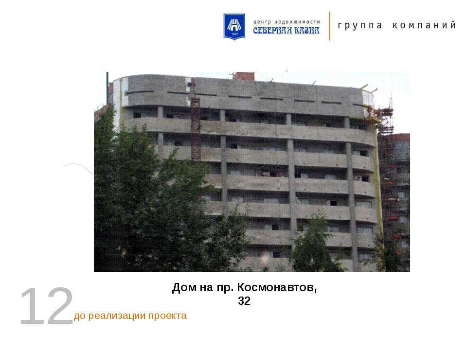 12 до реализации проекта Дом на пр. Космонавтов, 32