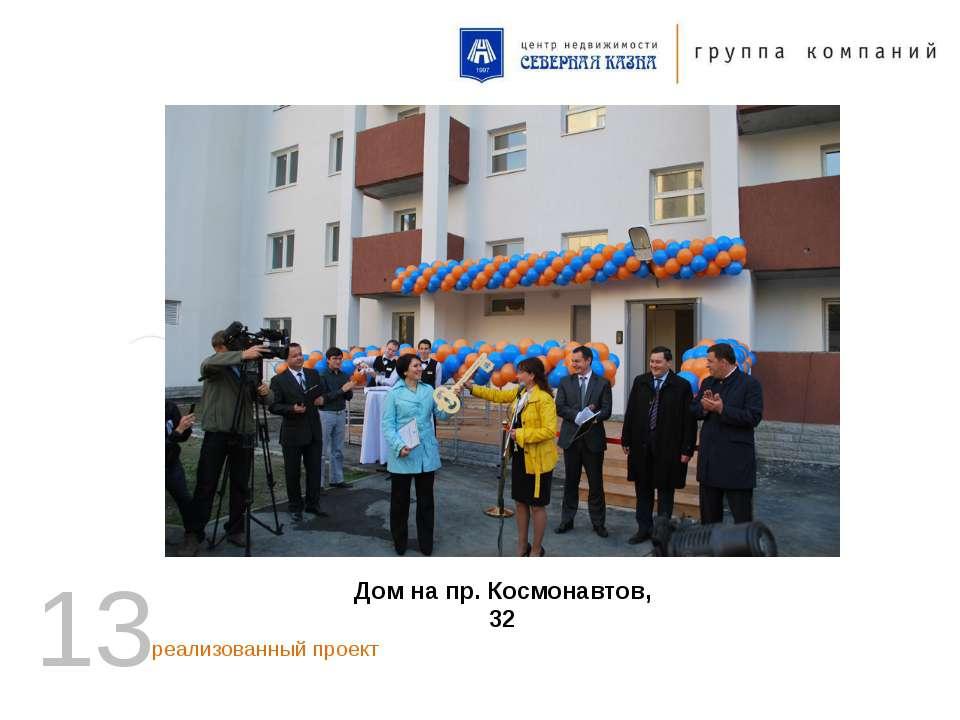 13 реализованный проект Дом на пр. Космонавтов, 32