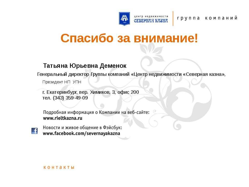 Спасибо за внимание! Татьяна Юрьевна Деменок г. Екатеринбург, пер. Химиков, 3...