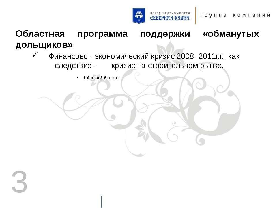 3 Областная программа поддержки «обманутых дольщиков» Финансово - экономическ...