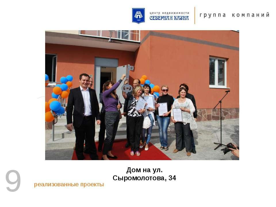 9 реализованные проекты Дом на ул. Сыромолотова, 34