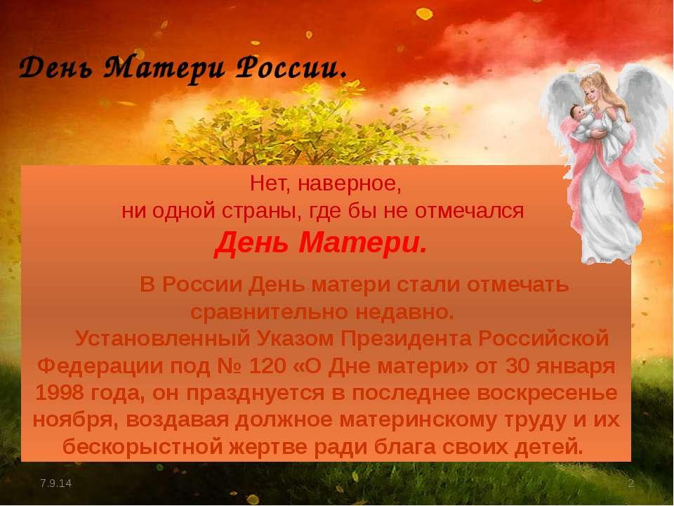 День Матери России. Нет, наверное, ни одной страны, где бы не отмечался День ...