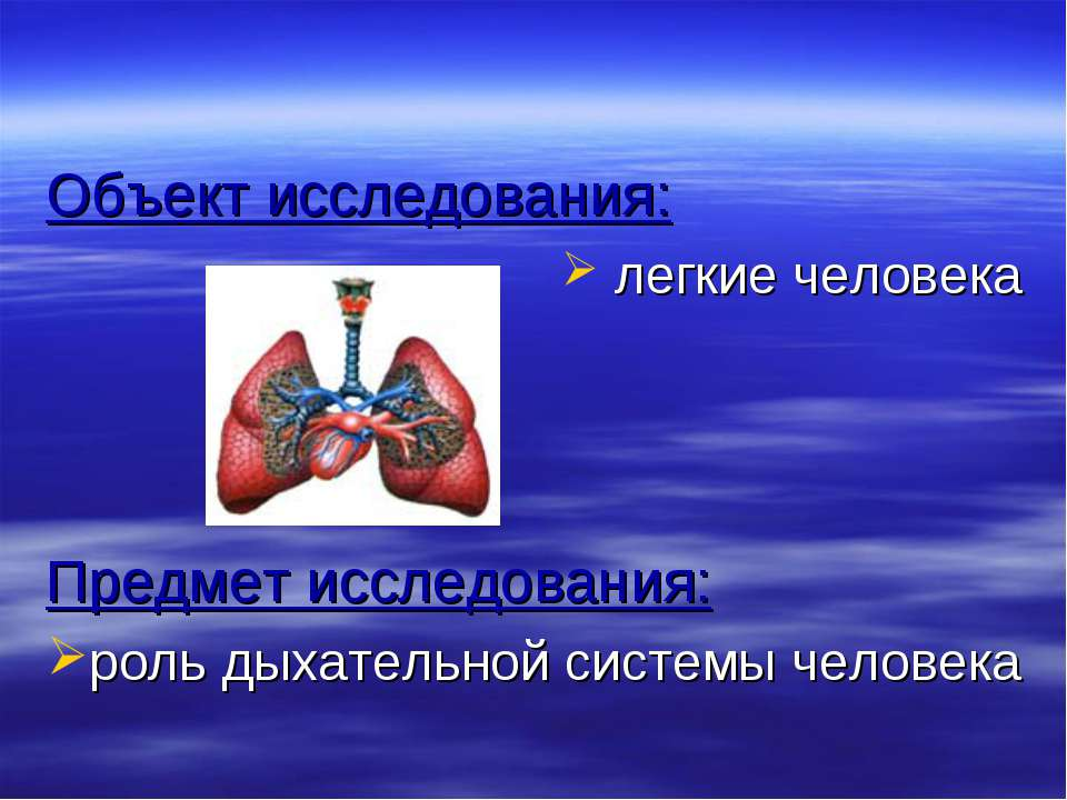 Объект исследования: легкие человека Предмет исследования: роль дыхательной с...