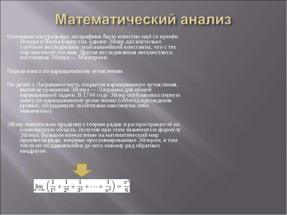 Основание натуральных логарифмов было известно ещё со времён Непера и Якоба Б...
