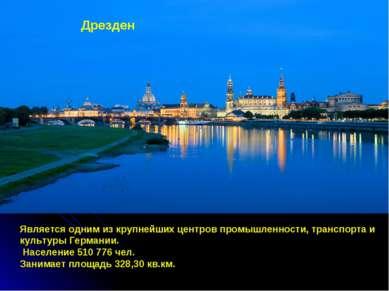 Дрезден Является одним из крупнейших центров промышленности, транспорта и кул...
