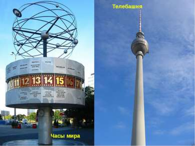 Часы мира Телебашня