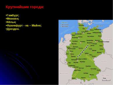 Крупнейшие города: Гамбург; Мюнхен; Кёльн; Франкфурт - на – Майне; Дрезден.