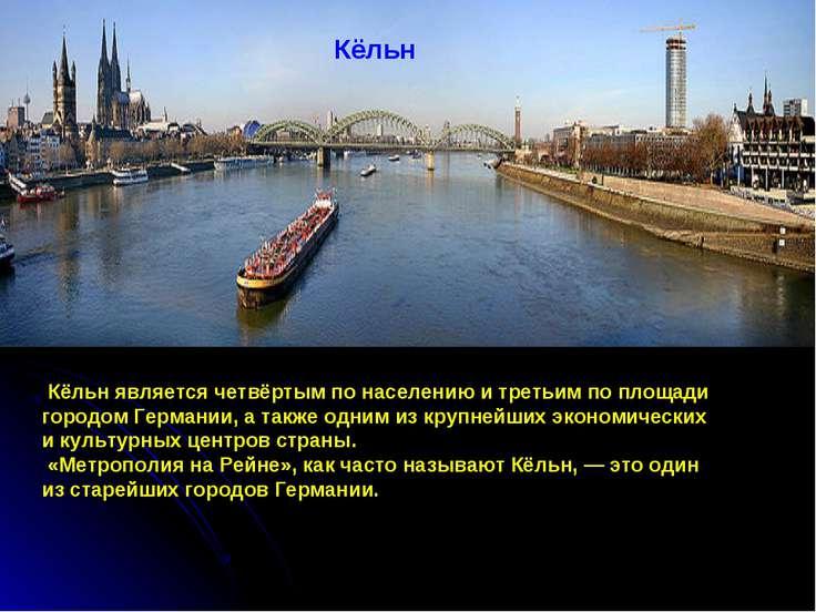 Кёльн Кёльн является четвёртым по населению и третьим по площади городом Герм...