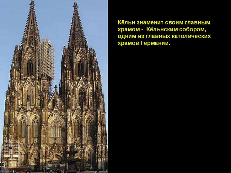 Кёльн знаменит своим главным храмом - Кёльнским собором, одним из главных кат...