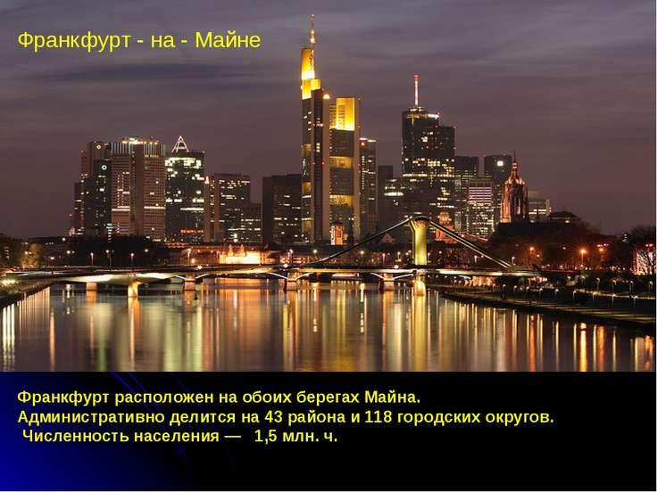 Франкфурт - на - Майне Франкфурт расположен на обоих берегах Майна. Администр...