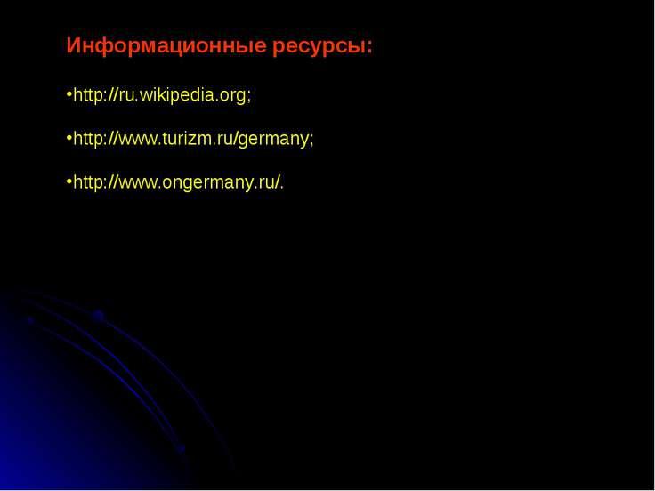 Информационные ресурсы: http://ru.wikipedia.org; http://www.turizm.ru/germany...