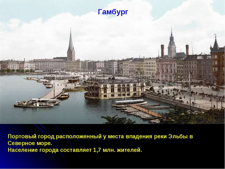 Гамбург Портовый город расположенный у места впадения реки Эльбы в Северное м...