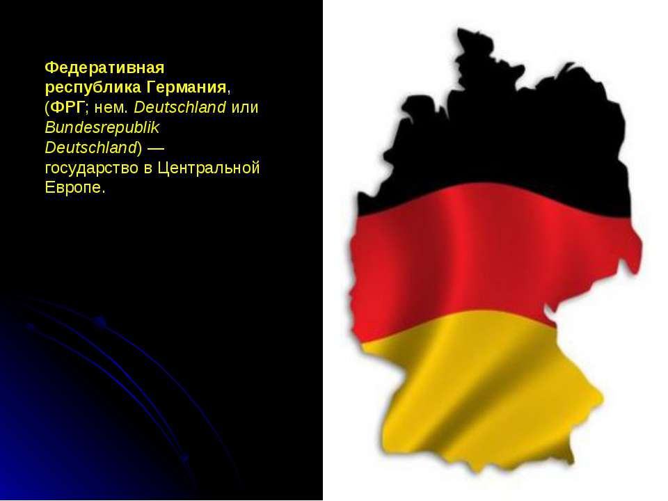 Федеративная республика Германия, (ФРГ; нем. Deutschland или Bundesrepublik D...