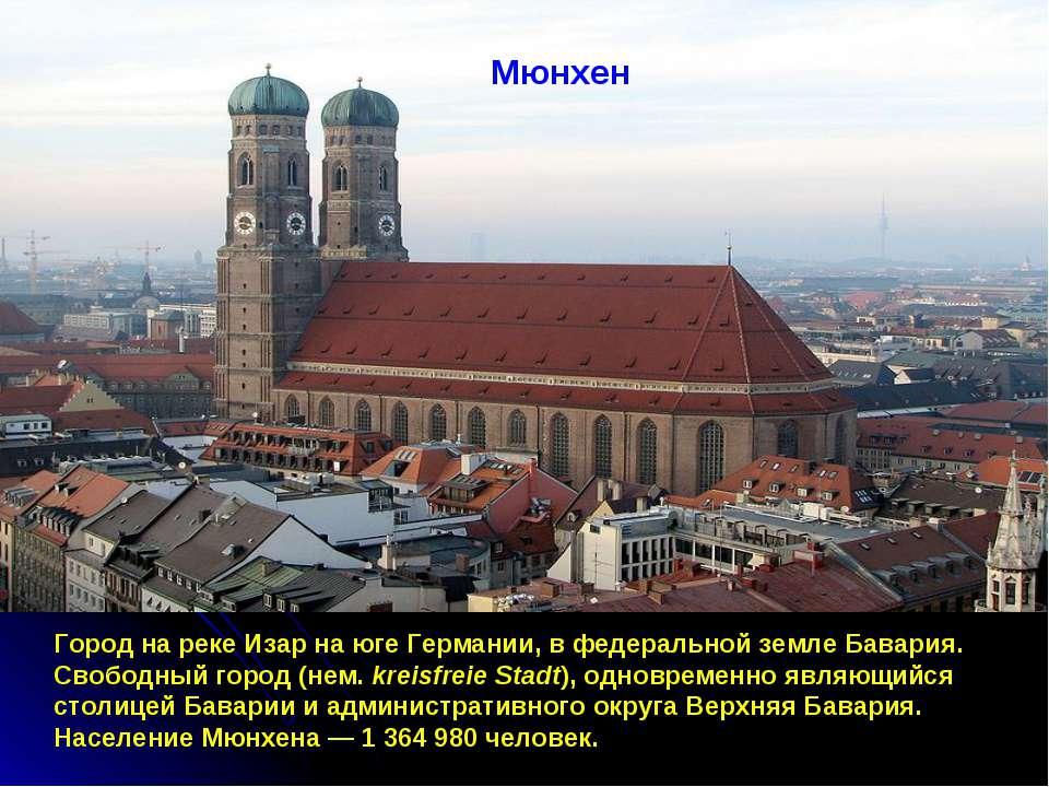 Мюнхен Город на реке Изар на юге Германии, в федеральной земле Бавария. Свобо...